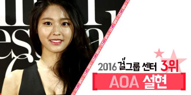top5-seolhyun