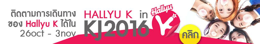 jk2016-banner