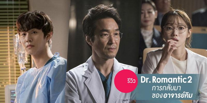 ดู dr romantic 2 ซับ ไทย