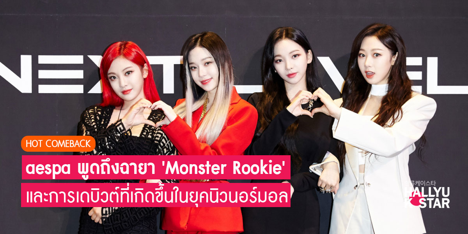 ¿Porque BlackPink es Monster Rookie?♡   •BLACKPINK• Amino