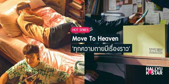 ฮอตซีรีส์: Move To Heaven 'ทุกความตายมีเรื่องราว' � Hallyu K Star